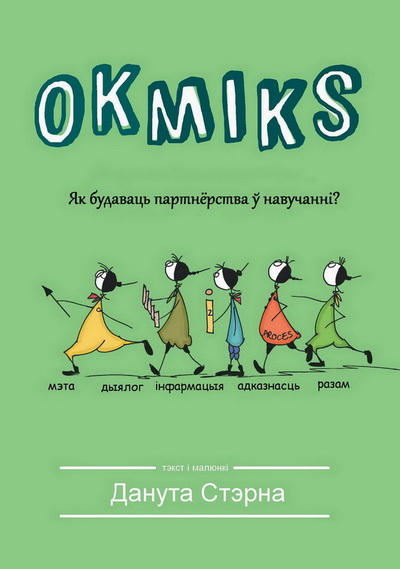 okmiks_okladka-by1_0.jpg (400×569)