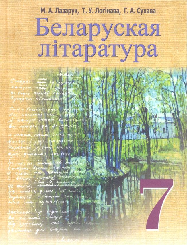 решебник по белорусской литературе 7 класс лазурук,логинава